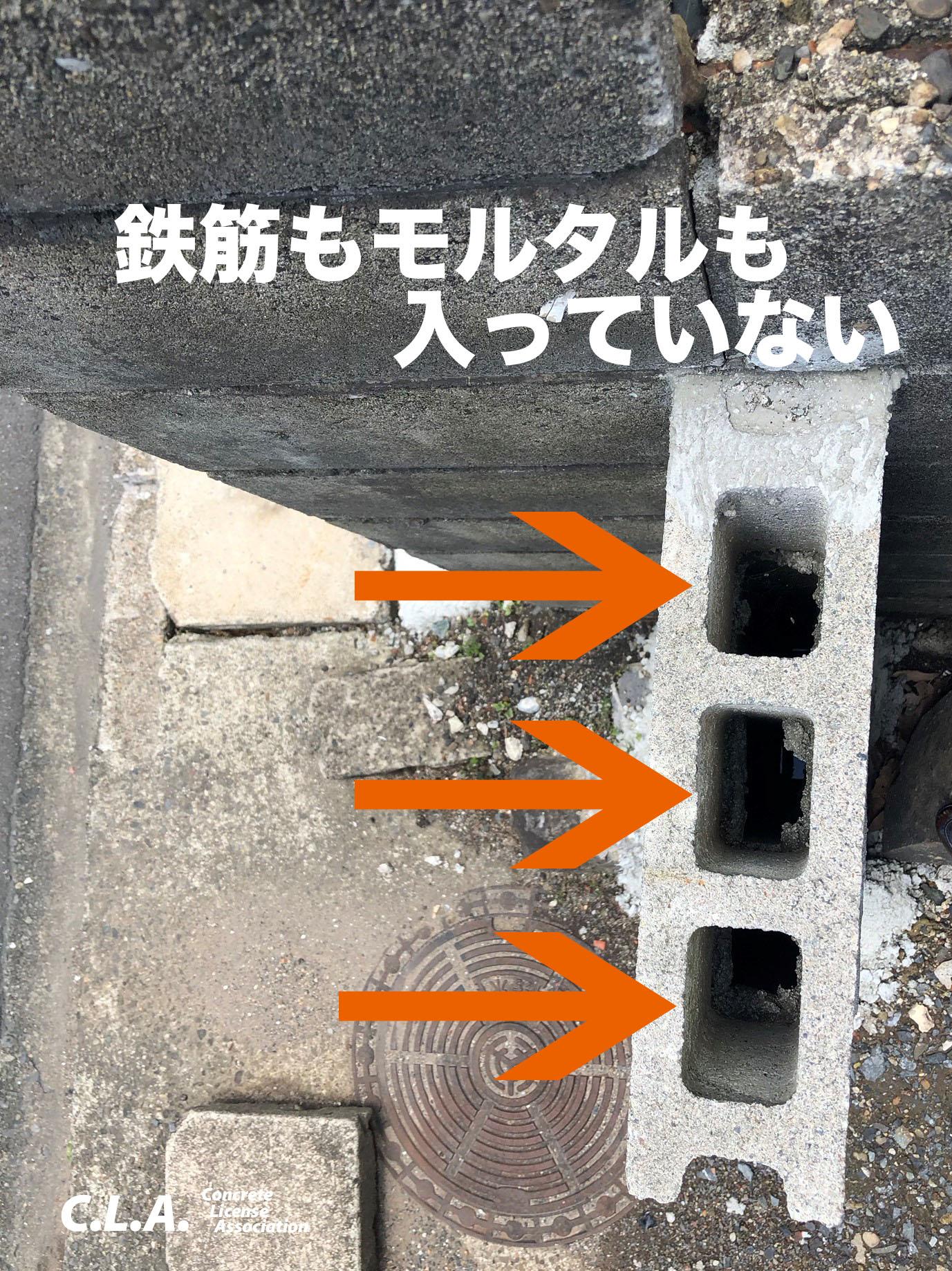 ブロック塀マニアックス-3 中身のない控え壁 2018/07/04