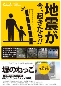 ブロック塀が親子に倒れかかるポスター