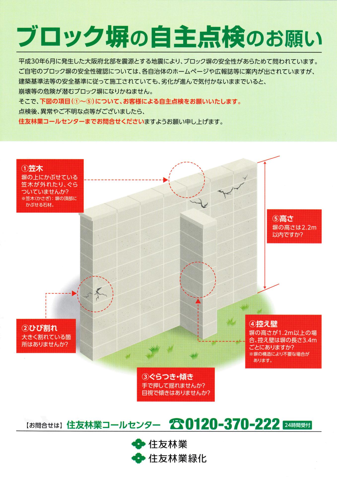 ハウスメーカー ブロック塀の自主点検をユーザーに依頼 ブロック塀ニュース2018/12/12
