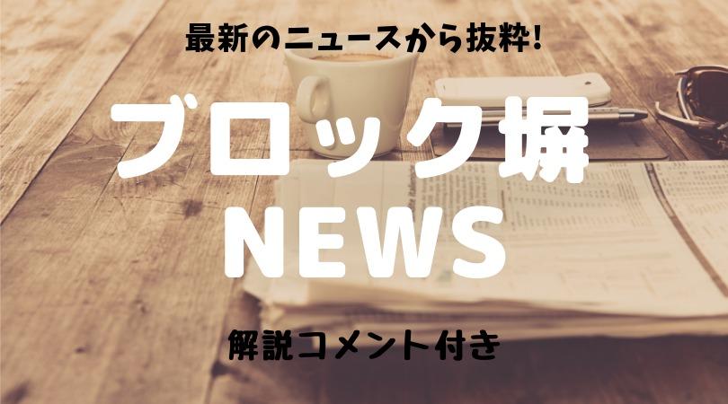 国交省 危険ブロック塀撤去促進へ ブロック塀ニュース 2018/12/10