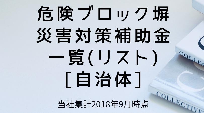 危険ブロック塀災害対策補助金一覧(リスト) [自治体別]
