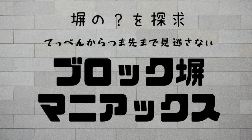 大阪の高槻市が公共施設にあるブロック塀を全撤去と決断 [ブロック塀マニアックス20]