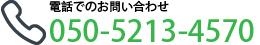 この画像には alt 属性が指定されておらず、ファイル名は toiawase_tel.jpg です